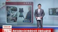 西班牙研制出孕妇专用安全带  可降低车祸伤害[汇说天下]