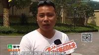 泰顺鸿发香江花园质量问题之小强热线