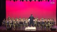 河北大学军乐团合奏《拉德斯基进行曲》《五湖四海来相聚》