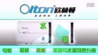 欧林顿磁能热水器原理-官网:http://www.olton-group.cn