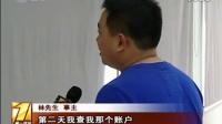 20140711  博彩网站赌球 最终血本无归