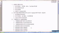 Android客户端软件开发_8、下载模块在正在软件中的位置2