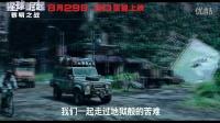 《猩球崛起:黎明之战》中国正式版预告片 8月29日3D震撼上映