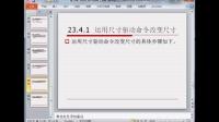 23.4  在AutoCAD中使用燕秀工具箱