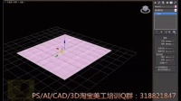3D教程3DMAX教程3D基础3D灯光3D材质3D建模3D渲染3D平面的创建