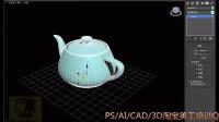 3D教程3DMAX教程3D基础3D入门3D灯光3D材质3D建模3D渲染3D茶壶