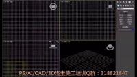 3D教程3DMAX教程3D基础3D入门3D灯光3D材质3D建模3D渲染3D介绍