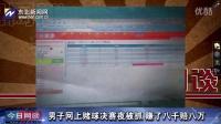 沈阳:男子网上赌球决赛夜被抓