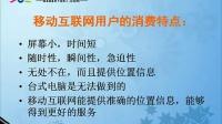 中国电子商务发展趋势-4tomhua刘素萍65岁学生滕居勇主讲