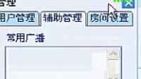 2014年7月24日晚7:00一生何求老师FL基础课【FLASH动作脚本简介6