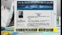 中央档案馆公布日本战犯杉原一策侵华罪行自供提要[说天下]