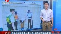 广州:男子忘记女友生日遭分手  跳海被救后仍要跳[超级新闻场]
