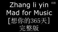Zhang Li Yin_Xiang Ni De 365 Tian_完整版