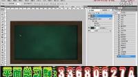 [PS]PS视频 Photoshop视频 黑板绘制 标清