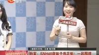 新娱乐在线SNH48总选播报