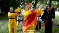 西游记版英文《小苹果》爆红 网友赞国际范