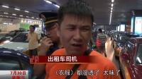 北京:出租车专项整治  违法行为明显减少[都市晚高峰]