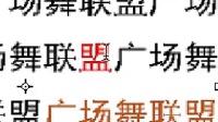 20140730叶凡老师讲解ps基础课四十六课文字工具的认识