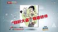 0605 北京新发现:手机私人小助-360手机助手[360壹周脱口秀]
