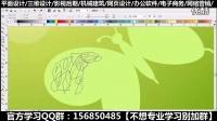 Coreldraw插画设计教程 CDR平面设计教程 CDR入门到高级系统