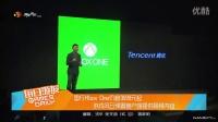 国行XboxOne3699元起游戏风云预置客户端提供视频
