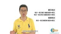 黄卓明(大仙老师)GMAT考试入门扫盲-第一课(下)