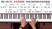 如何完整的完成一首歌的即兴伴奏