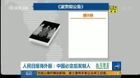人民日报海外版:中国必定后发制人[直播港澳台]