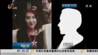 """北京:揭秘""""网络红人""""郭美美——网上赌球  澳门赌钱[早安山东]"""