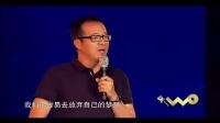 俞敏洪:青春就是做梦和犯傻