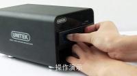 优越者Y-3355磁盘阵列 usb3.0esata双盘位移动硬盘盒raid硬盘阵列