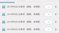 国仕教育网络课堂安卓/苹果客户端操作说明