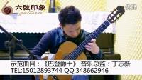 六弦印象吉他培训-丁志新老师:巴登爵士