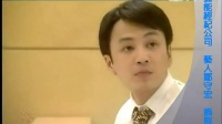 雨露 鄒守宏 飾熊天寶 葉子國際娛樂有限公司