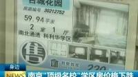"""南京""""顶级名校""""学区房价格下跌 140805 通天下"""