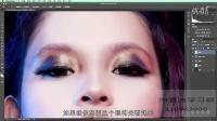 PS基础教程 人像后期处理教程 第02课 眼睛处理(1080p)