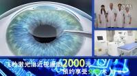 新一代飞秒激光治近视援助2000元_艾格眼科定义河南激光近视手术