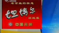 山东电视台《天气预报》广告 董文昭 13181359657_在线播放_最新视频高清在线观看 _ 优酷网
