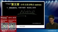 新东方在线考研网校:名师朱伟--2015考研英语小作文语言特点