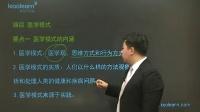 中西医结合执业医师辅导之医学伦理学【新东方在线医学】