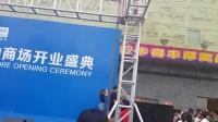 视频: 库尔勒红星美凯龙开业-现代舞 QQ290406167