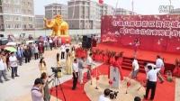 视频: 【杜德传媒出品】葫芦岛市打渔山商贸城奠基仪式