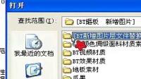 幻影粒子bt模版使用20131204_221947_0757