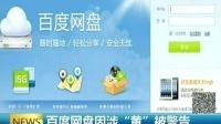 """百度网盘因涉""""黄""""被警告 140811  早安江苏"""
