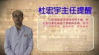 视频: 北京德胜门中医院口腔科杜宏宇怎么样