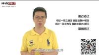 博森GMAT黄卓明:GMAT入门基础课程第一课(下)