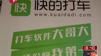 """上海:""""滴滴""""""""快的""""打车软件取消司机端现金补贴[东方新闻]"""