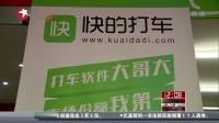 """上海:""""嘀嘀""""""""快的""""打车软件取消司机端现金补贴[东方午新闻]"""