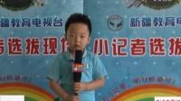 小记者看世界:乌市奥斯福幼儿园小记者选拔现场