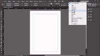 1.1 InDesign的基本工作界面